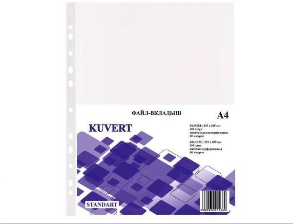 Файл-карман А4 , 60мкм