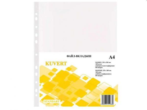 Файл-карман А4 , 80мкм